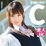 心花ゆら 新作AV 「制服の中のC ゆらちゃん 15」 2/3 リリース