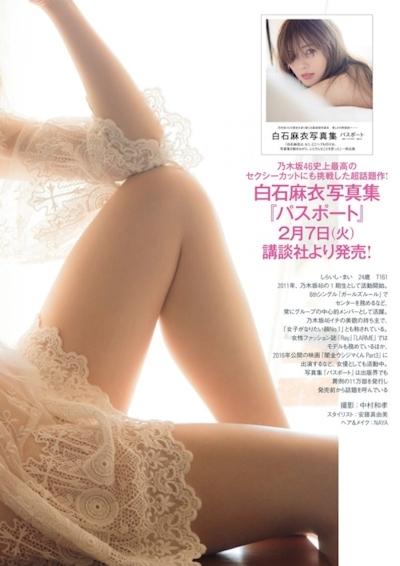 乃木坂46 白石麻衣 セクシーグラビア画像 2