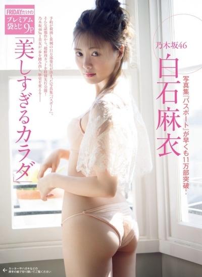 乃木坂46 白石麻衣 セクシーグラビア画像 11