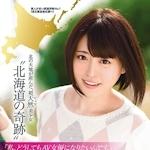 来栖まゆ デビューAV 「「私、どうしてもAV女優になりたいんです。」'北海道の奇跡'来栖まゆ AVデビュー」 2/10 動画配信開始 【DMM】