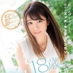 北見かなみ 3/13 AVデビュー 「新人18歳現役女子大生AVデビュー!! 北見かなみ」