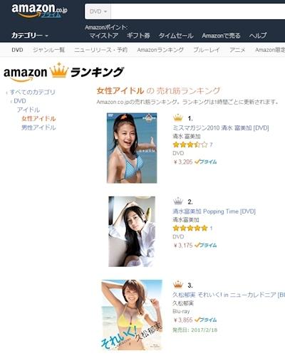 Amazon.co.jpの売れ筋ランキング 女性アイドル の 売れ筋ランキング