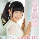 松岡玲奈 3/25 AVデビュー 「現役女子大生 本物アイドルAVデビュー 松岡玲奈」