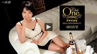 CLUB ONE 羽田真里 -一本道