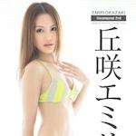 丘咲エミリ デジタル写真集 「エミリを可愛がってください」 2/17 リリース
