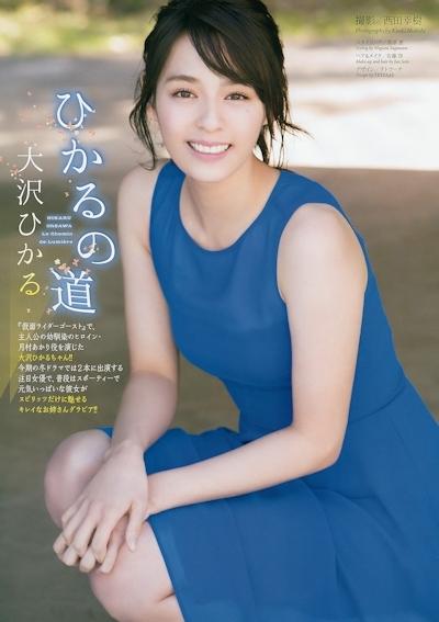 大沢ひかる セクシーグラビア画像 2