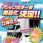 マジックミラー号 1/12スケールフィギュア 2017年夏 発売決定