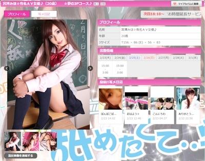 宮澤みほ☆有名AV女優♪〔20歳〕     ☆夢の3Pコース♪ -すぐ舐めたくて学園