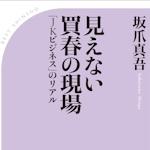 新書 『見えない買春の現場 「JKビジネス」のリアル』 2/9 リリース