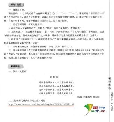 人教版《中国古代诗歌散文欣赏》课本第15页。