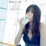 乃木坂46 橋本奈々未 ラストグラビア画像