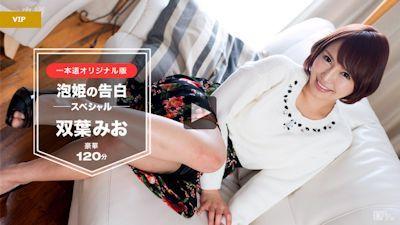 双葉みお ~泡姫の告白 120分スペシャル版~ -一本道