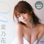 菜乃花 セクシーグラビア画像2