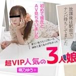 素人モノ無修正動画 「天然むすめ」にて超VIPの3人娘を期間限定で開放中 ~3/7