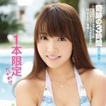 三上悠亜 AVデビュー作のギャラは「世田谷の2LDK中古マンションが買えるくらい」