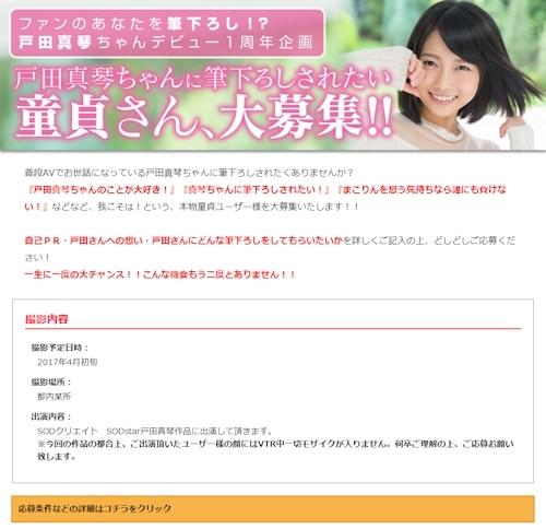 戸田真琴ちゃんに筆下ろしされたい童貞さん、大募集!! -SOD