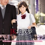 羽咲みはる 新作AV 「JKお散歩 羽咲みはる」 3/11 動画先行配信