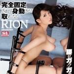 RION(リオン) 新作AV 「完全固定されて身動きが取れないRION 腰がガクガク砕けるまでイッてもイッても止めない無限ピストンSEX」 4/15 動画先行配信