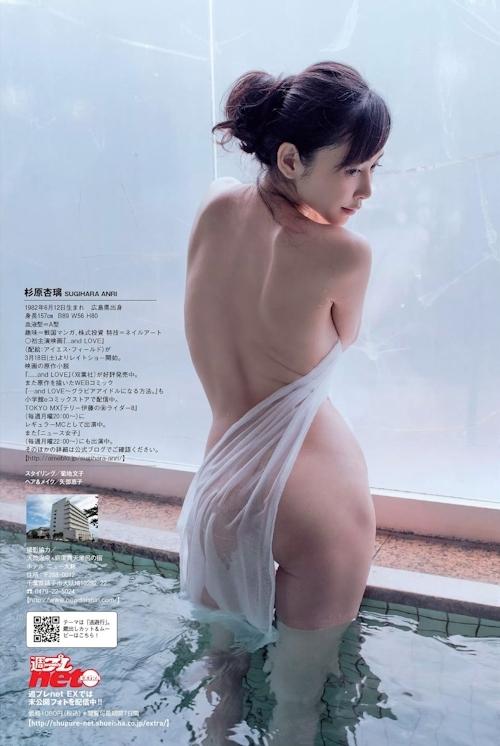 杉原杏璃 セミヌードグラビア画像 8