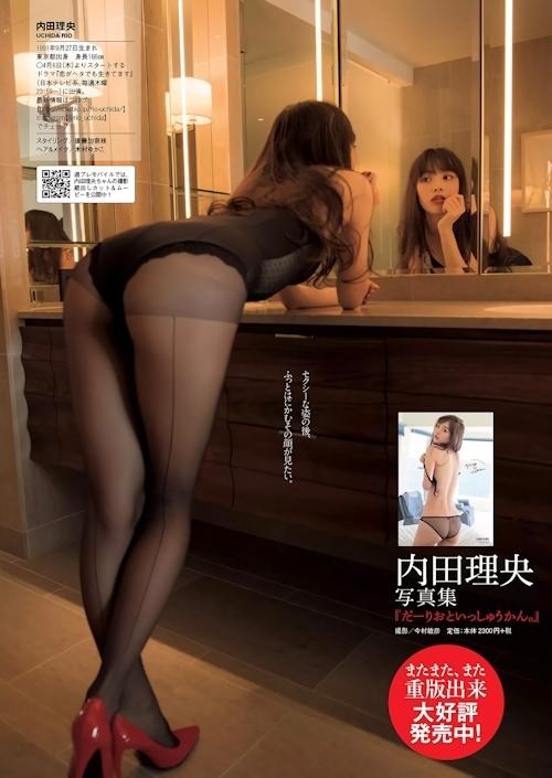 内田理央 セクシーグラビア画像 7