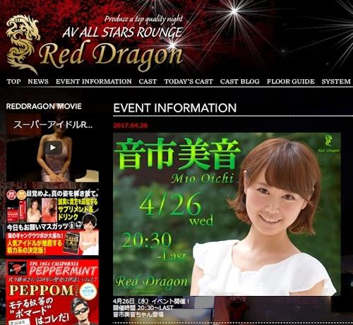 六本木RedDragon レッドドラゴン|イベント情報