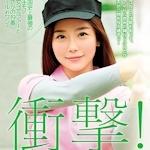 韓国女子プロゴルファーがAVデビュー!? 「衝撃! あの韓流プロゴルファーAV出演。 韓国史上最強のスキモノ美女ゴルファーとまさかの19番ホールinワン!」