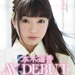 某国民的アイドルグループの最終オーディションまで勝ち上がった美少女 水木遥香がAVデビュー