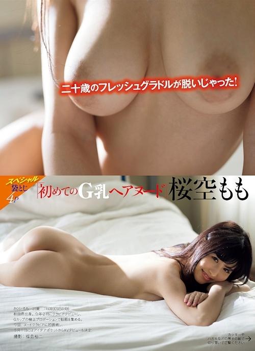 Gカップ巨乳現役グラドル 桜空もも ヌード画像 4