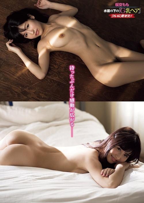 Gカップ巨乳現役グラドル 桜空もも ヌード画像 7