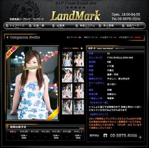 プロフィール:成宮 芹 | 吉原高級ソープランド ランドマーク