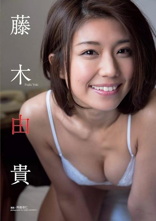藤木由貴 セクシーグラビア画像 9