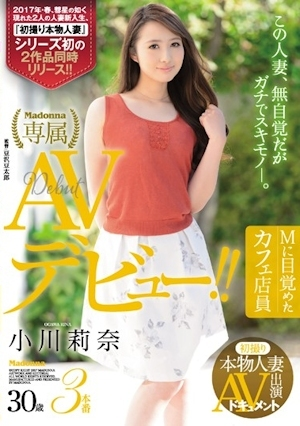 初撮り本物人妻 AV出演ドキュメント Mに目覚めたカフェ店員 小川莉奈 30歳 AVデビュー!!