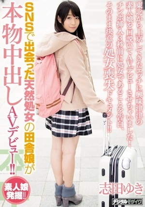 SNSで出会った天然処女の田舎娘が本物中出しAVデビュー!! 志田ゆき