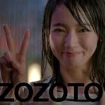 ZOZOTOWNの「ツケ払い」サービスで若い女の子が風俗嬢に?