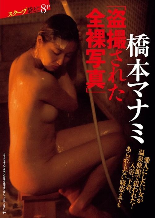 橋本マナミが温泉旅館で盗撮された全裸写真グラビア 1