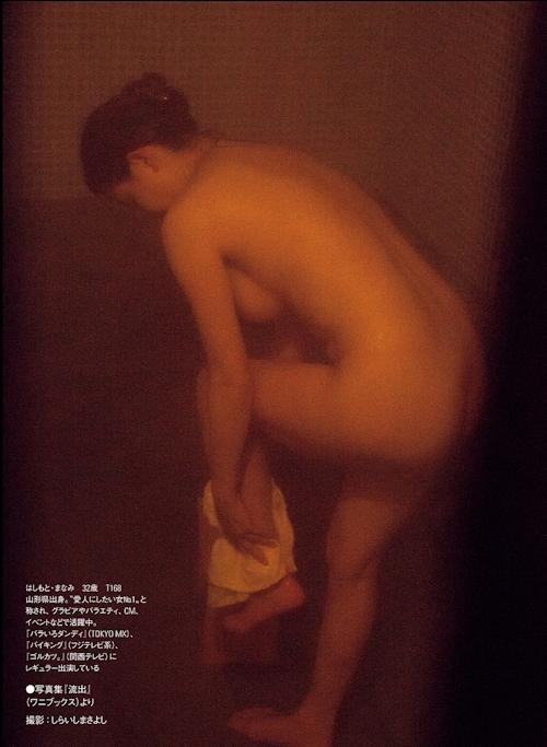 橋本マナミが温泉旅館で盗撮された全裸写真グラビア 7