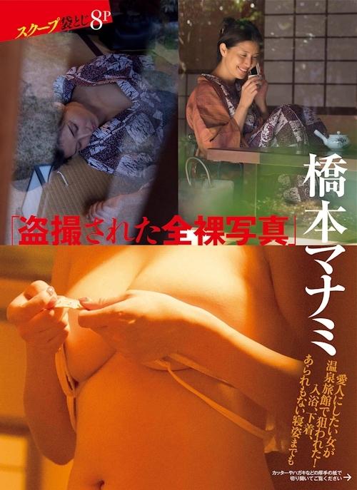 橋本マナミが温泉旅館で盗撮された全裸写真グラビア 8
