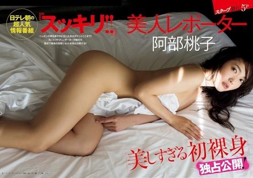 「スッキリ!!」 美人レポーター 阿部桃子 セクシーセミヌードグラビア画像 1