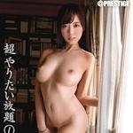 極上美女 藤井有彩ちゃんとやりたい放題セックス