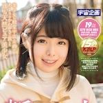 秋田の田舎町からやって来た19才のAカップ美少女 山川ゆな AVデビュー