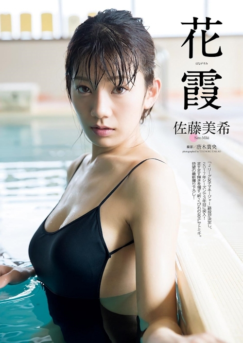 佐藤美希 セクシーグラビア画像  1