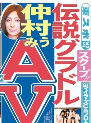 伝説グラドル・仲村みうAVデビュー -東スポWeb