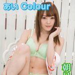 白星ウィクトーリアの朝日奈藍ちゃんがファーストイメージDVD「あい Colour」をリリース