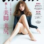 乃木坂46 白石麻衣 「an・an」の表紙で超絶美脚を披露