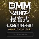 DMM.R18アダルトアワード2017 授賞式 4/23 17:45~生中継