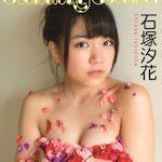 アイドルカレッジのセンター 石塚汐花が2ndイメージDVD「Shining SMILE」をリリース