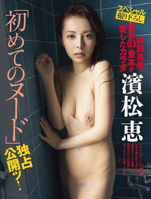 不倫騒動の女優 濱松恵 セクシーヌードグラビア 1