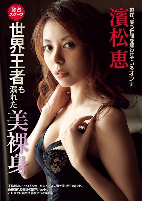 不倫騒動の女優 濱松恵 セクシーヌードグラビア 5