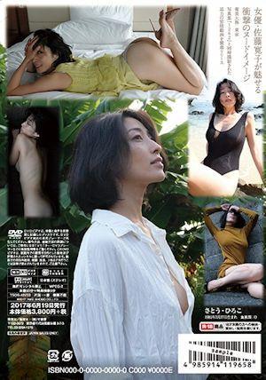 Le Verseau 佐藤寛子