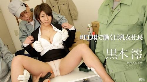 町工場で働く巨乳女社長 黒木澪  -カリビアンコム